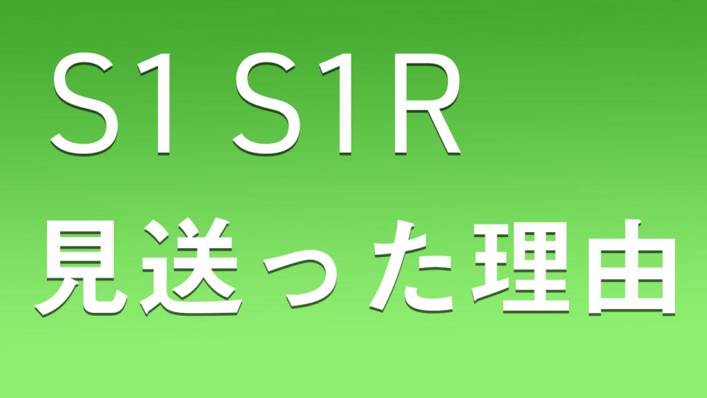 S1R S1を見送った理由